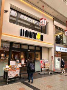 ドトールの姫路みゆき通り店が移転している件