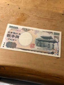 沖縄の中野さんから2000円札を頂いた件