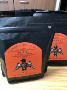ラオスの中村さんの農園で作ったコーヒーが届いた件