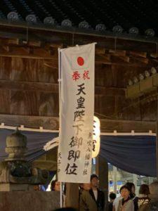 一日本国民として天皇陛下御即位をお祝いする件