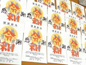 遠藤晃先生の講座のモニターに選ばれつつ、年賀状の準備が完了した件