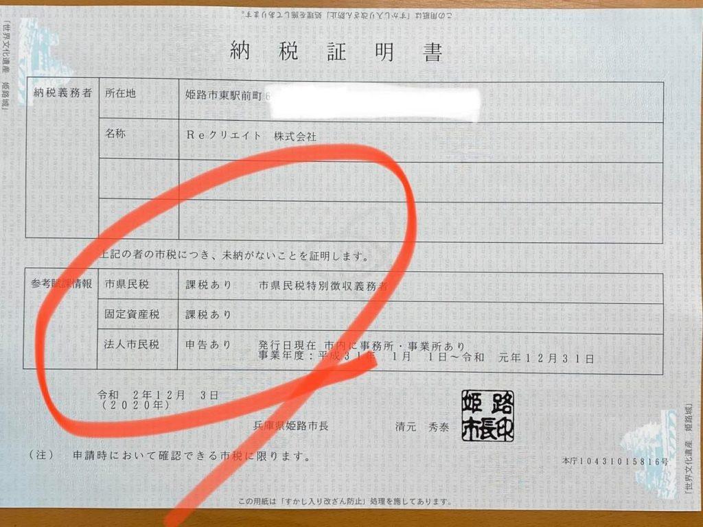 【※姫路市議の方へ届けば幸い投稿】税金の滞納が無い一市民として改善提案を要望したい件