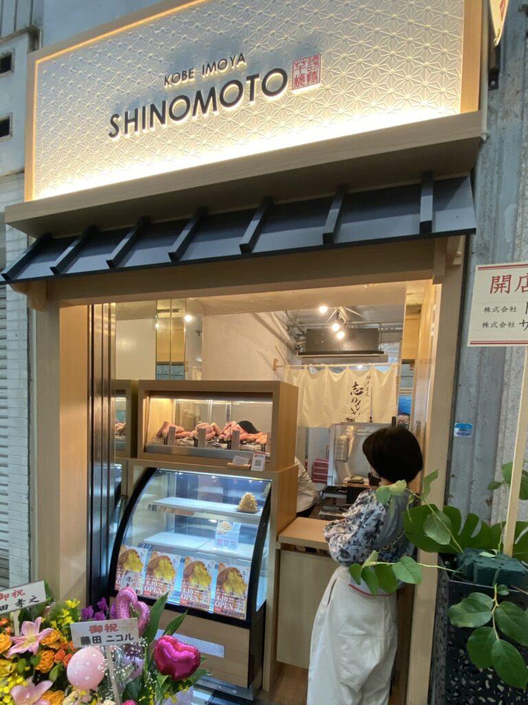 石焼き芋専門店が姫路にできて嬉しく思う件