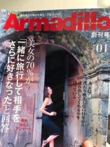美女と一緒に海外旅行に行く専門の雑誌が出来たとしても送ってこないでほしい件