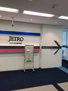 早速JETROとフィリピン領事館に行って来た件